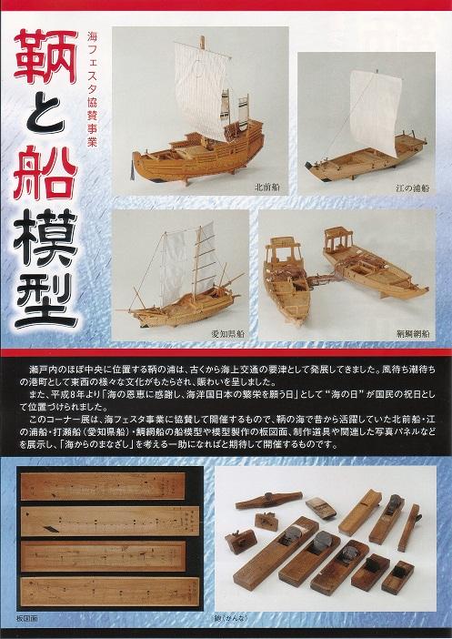 鞆と船模型(チラシ裏)