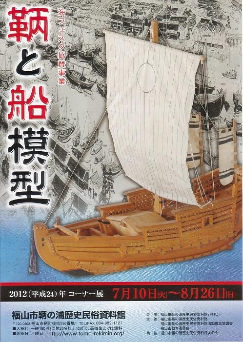 鞆と船模型 チラシ