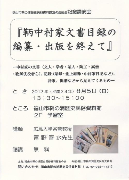 2012友の会記念講演会