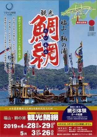taiami2019